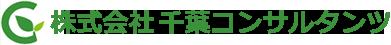 株式会社千葉コンサルタンツ - 土木の施工管理・工事管理などの専門性の高い技術提供のご相談は当社まで